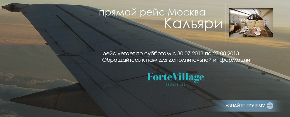 Forte Village Flight