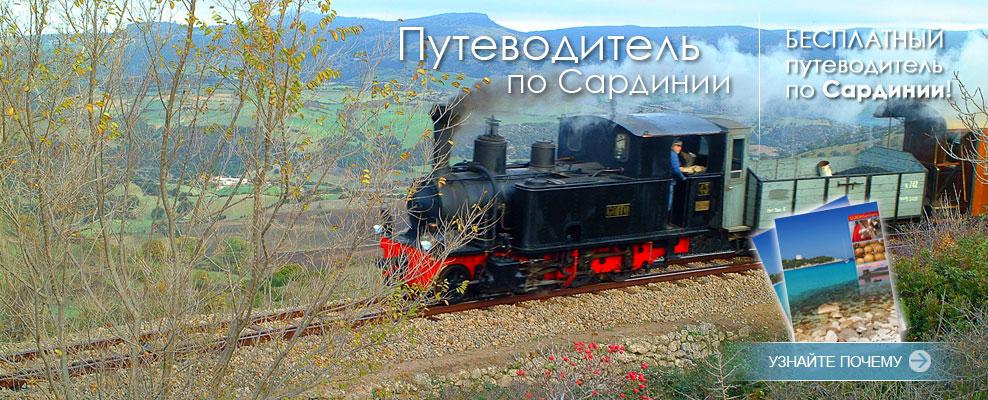 Guide .ru