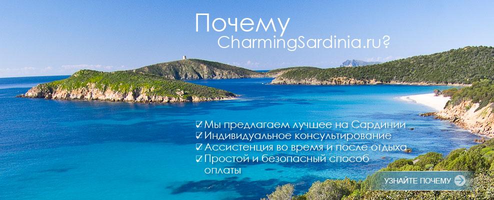Perchè Charming.ru